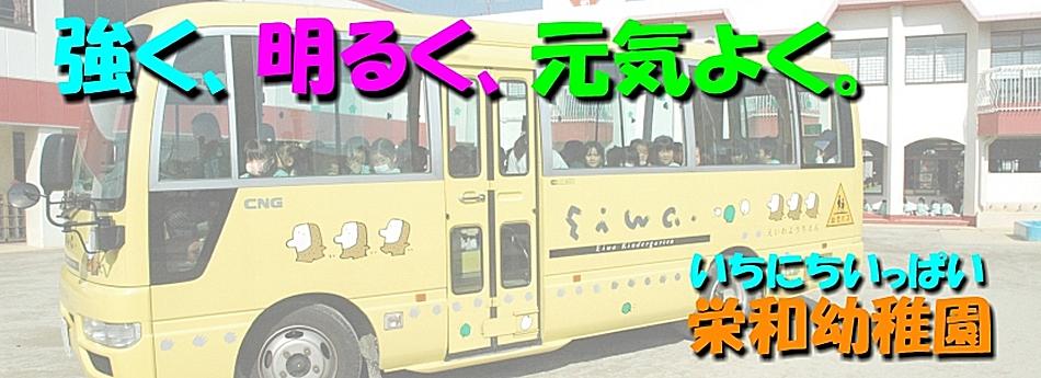 北名古屋市の栄和幼稚園トップ画像