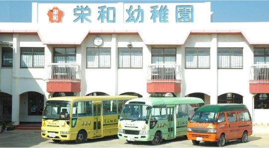 栄和幼稚園の全景